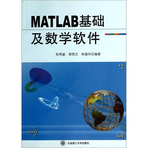商品详情 - MATLAB基础及数学软件 - image  0