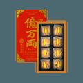 台湾陈允宝泉 乌豆沙蛋黄酥 8粒入 礼盒装