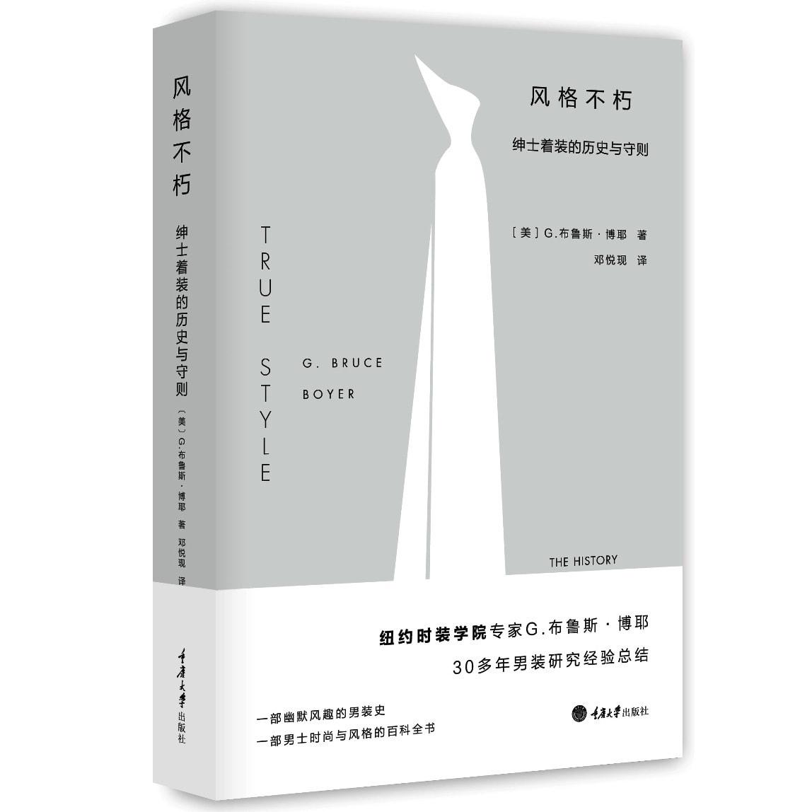 Yamibuy.com:Customer reviews:风格不朽:绅士着装的历史与守则