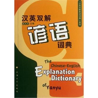 汉英双解谚语词典