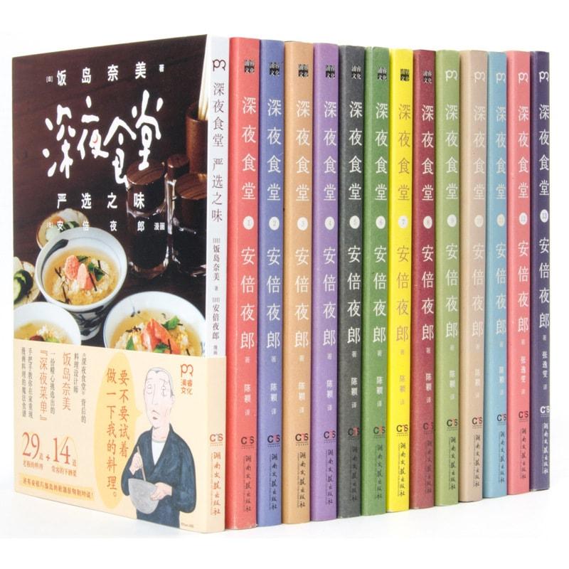 深夜食堂(1-13)+严选之味(赠品)(套装全14册) 怎么样 - 亚米网