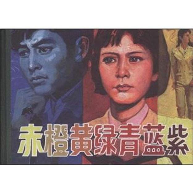 商品详情 - 赤橙黄绿青蓝紫 - image  0