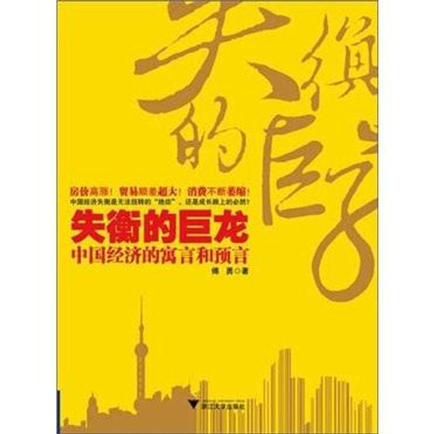 商品详情 - 失衡的巨龙:中国经济的寓言和预言 - image  0