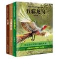 沈石溪动物小说感悟生命书系(套装1~3册)