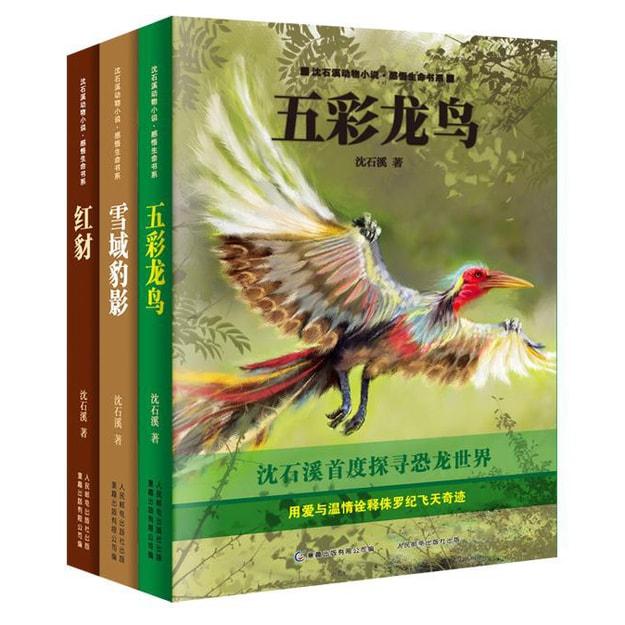 商品详情 - 沈石溪动物小说感悟生命书系(套装1~3册) - image  0