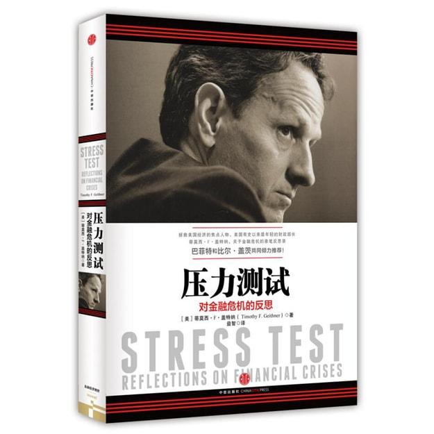 商品详情 - 压力测试:对金融危机的反思 - image  0