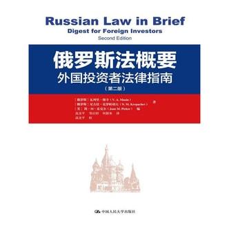 俄罗斯法概要:外国投资者法律指南(第二版)