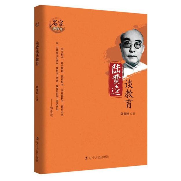 商品详情 - 陆费逵谈教育 - image  0