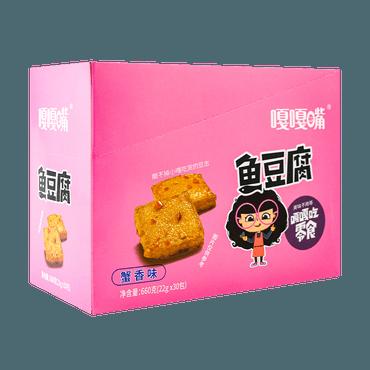 【新装加量版】嘎嘎嘴 鱼豆腐 蟹香味 22g×30包入