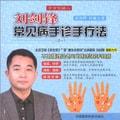 刘剑锋常见病手诊手疗法(之1)