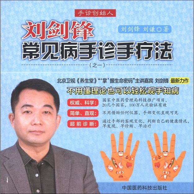 商品详情 - 刘剑锋常见病手诊手疗法(之1) - image  0