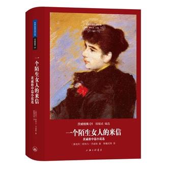 世界名著名译文库·茨威格集:一个陌生女人的来信/茨威格中篇小说选