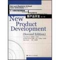 新产品开发(第2版)(英文影印版)