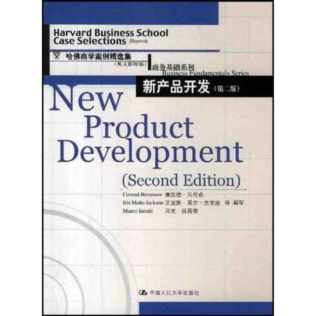 商品详情 - 新产品开发(第2版)(英文影印版) - image  0