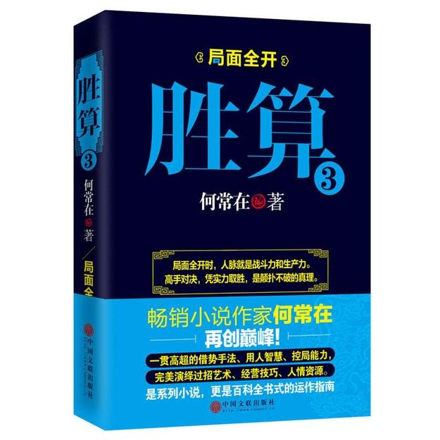 商品详情 - 胜算3 - image  0