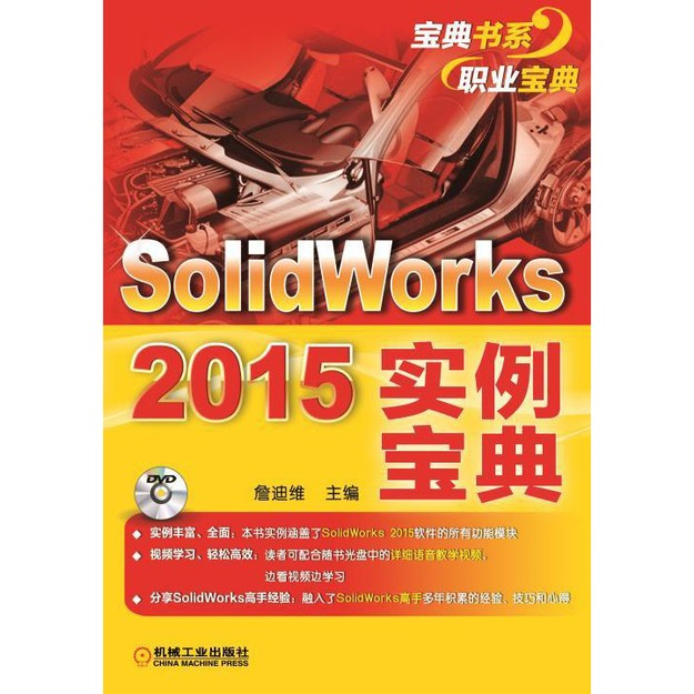 商品详情 - Solidworks 2015实例宝典 - image  0