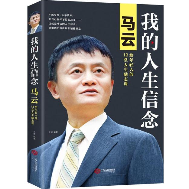 商品详情 - 我的人生信念:马云给年轻人的12堂人生励志课 - image  0