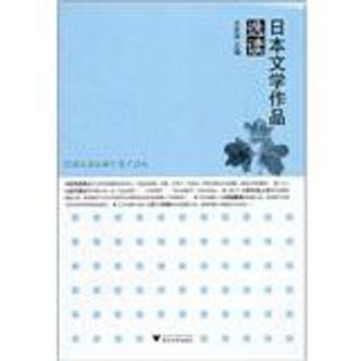 日本文学作品选读
