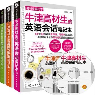 牛津高材生英语入门笔记:单词,口语,语法(套装共3册)