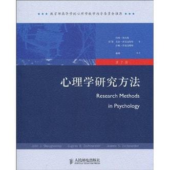 教育部高等学校心理学教学指导委员会推荐:心理学研究方法(第7版)