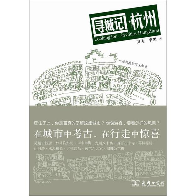 商品详情 - 寻城记·杭州 - image  0