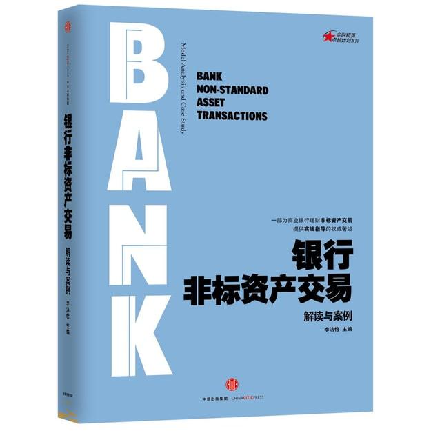 商品详情 - 银行非标资产交易:解读与案例 - image  0