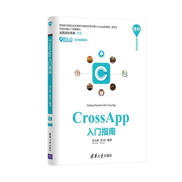商品详情 - CrossApp入门指南/清华开发者书库 - image  0