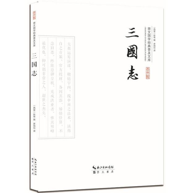 商品详情 - 三国志 - image  0