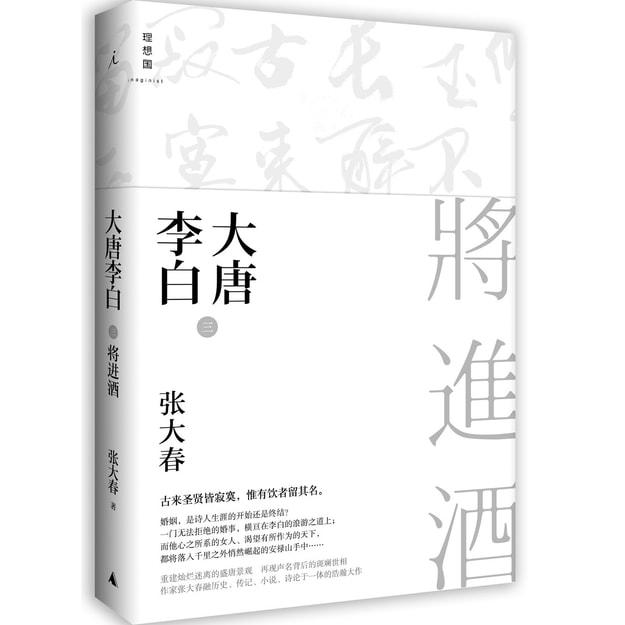 商品详情 - 大唐李白·将进酒 - image  0