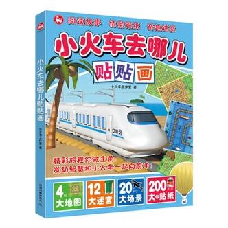 小火车去哪儿贴贴画(套装共4册)