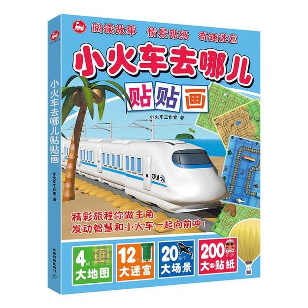 商品详情 - 小火车去哪儿贴贴画(套装共4册) - image  0