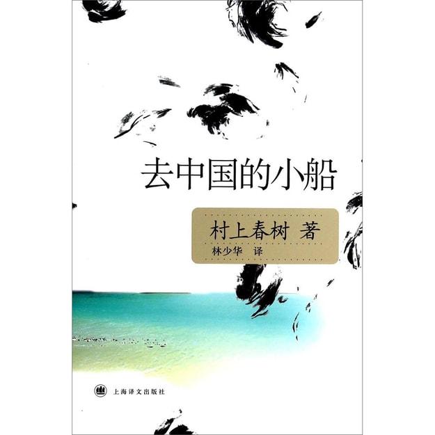 商品详情 - 去中国的小船(新版) - image  0