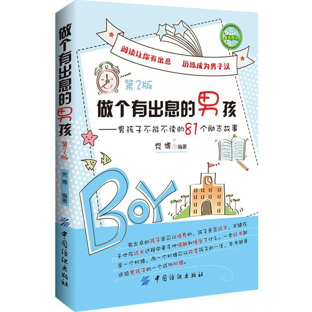 商品详情 - 做个有出息的男孩:男孩子不能不读的81个励志故事(第2版) - image  0