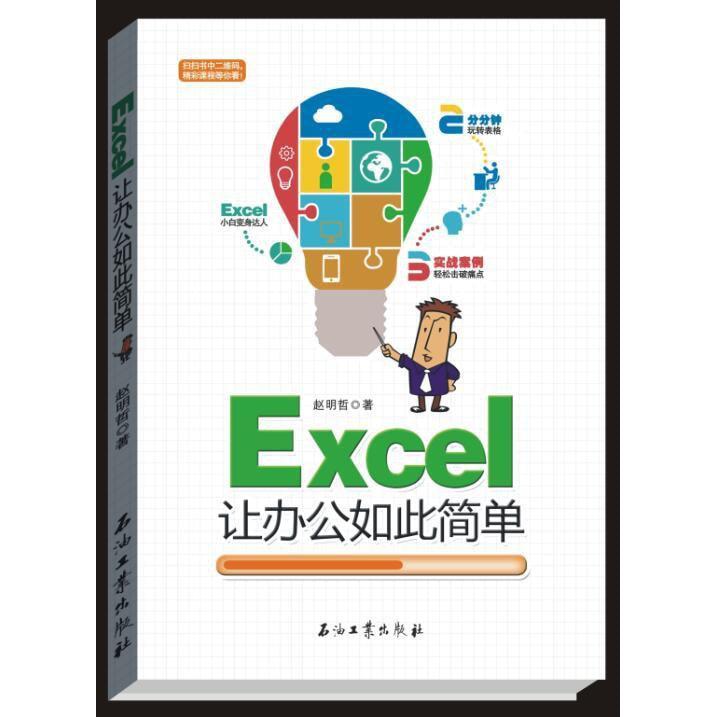 Excel让办公如此简单 怎么样 - 亚米网