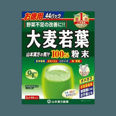 山本汉方||大麦若叶青汁||44包