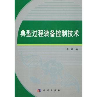 典型过程装备控制技术