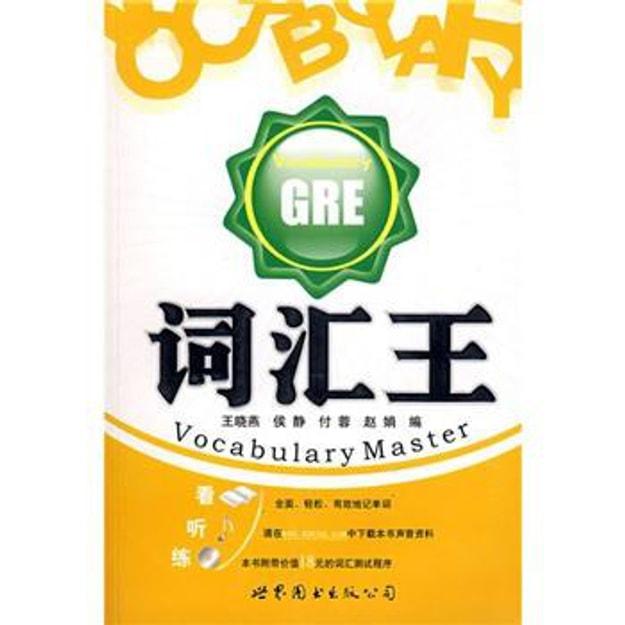 商品详情 - 词汇王:GRE(附光盘1张) - image  0