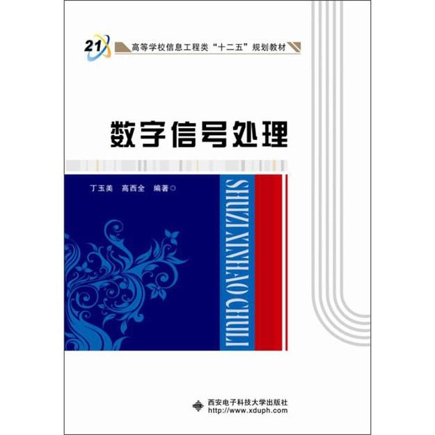 """商品详情 - 数字信号处理/高等学校信息工程类""""十二五""""规划教材 - image  0"""
