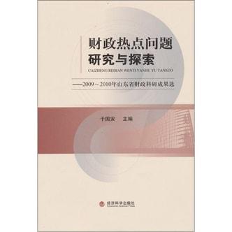 财政热点问题研究与探索:2009-2010年山东省财政科研成果选
