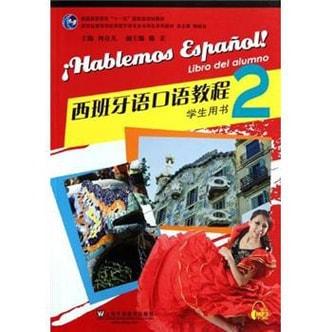 新世纪高等学校西班牙语专业本科生系列教材:西班牙语口语教程2(学生用书)