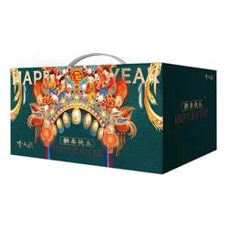 New Year Gift Box, 5 Pack