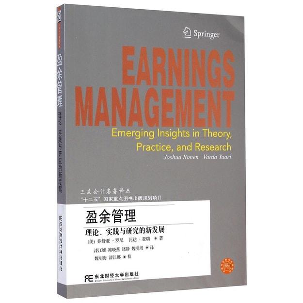 商品详情 - 盈余管理:实践与研究的新发展 - image  0