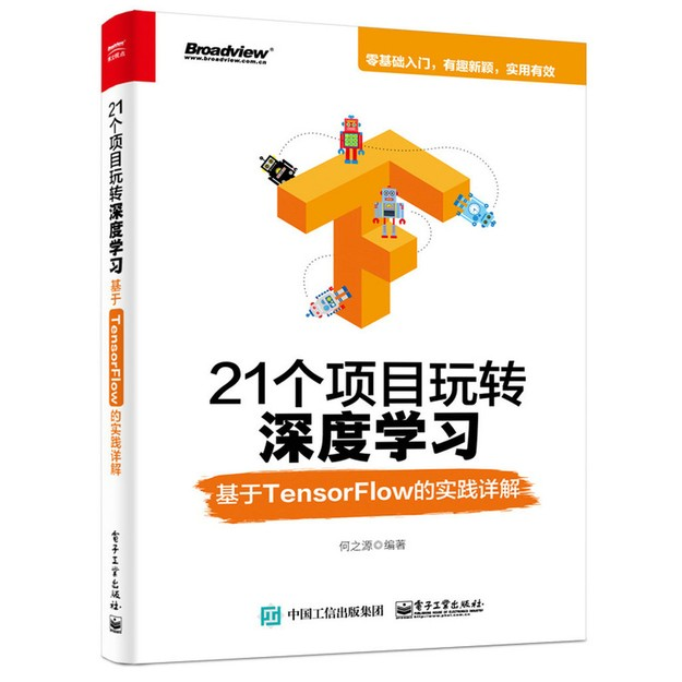 Product Detail - 21个项目玩转深度学习:基于TensorFlow的实践详解 - image  0