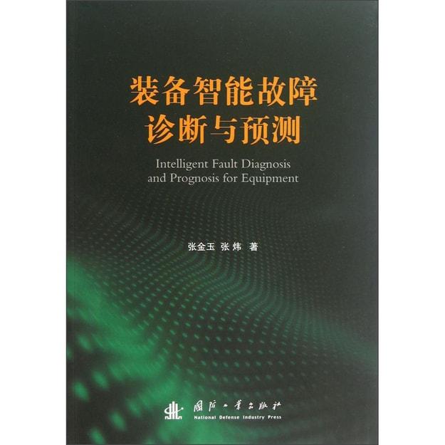 商品详情 - 装备智能故障诊断与预测 - image  0