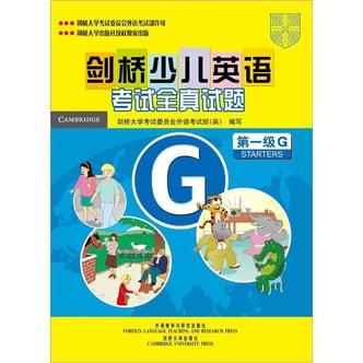 剑桥少儿英语考试全真试题第一级G试题集(附磁带1盒)