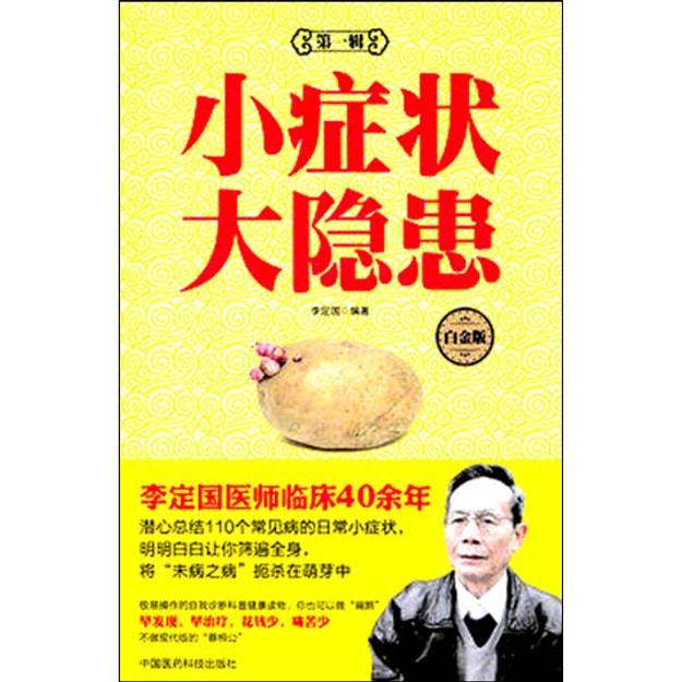 商品详情 - 小症状  大隐患(第一辑 白金版) - image  0