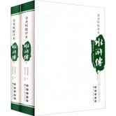 四大名著批评本:金圣叹批评本·水浒传(套装上下册)