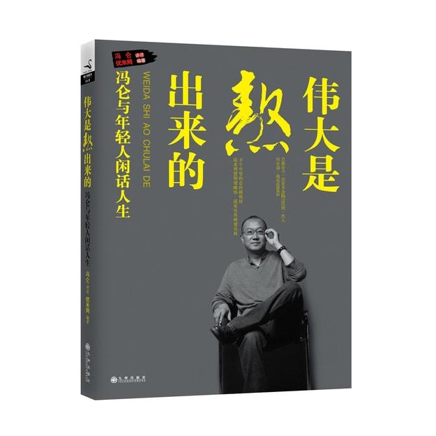 商品详情 - 伟大是熬出来的 冯仑与年轻人闲话人生(新版) - image  0