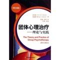 团体心理治疗:理论与实践(第5版)