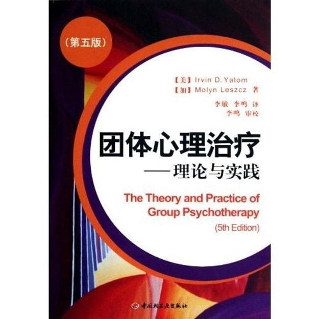 商品详情 - 团体心理治疗:理论与实践(第5版) - image  0